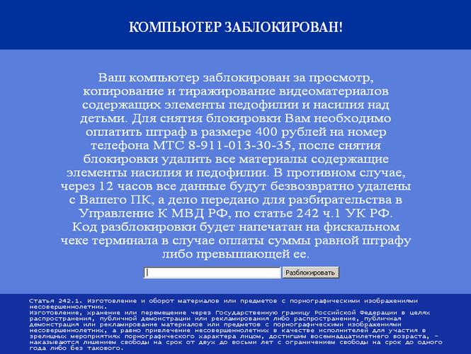 Запуск-Синий экран заставил три раза перезагружать систему SMS блокер.